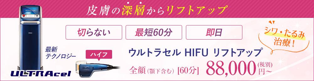 切らずに強力リフトアップ!ハイフリフトなら大阪駅すぐの当院へお気軽にお問い合わせください