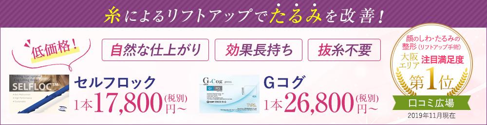 糸によるリフトアップ(スレッド)なら大阪駅すぐの当院へお気軽にお問い合わせください