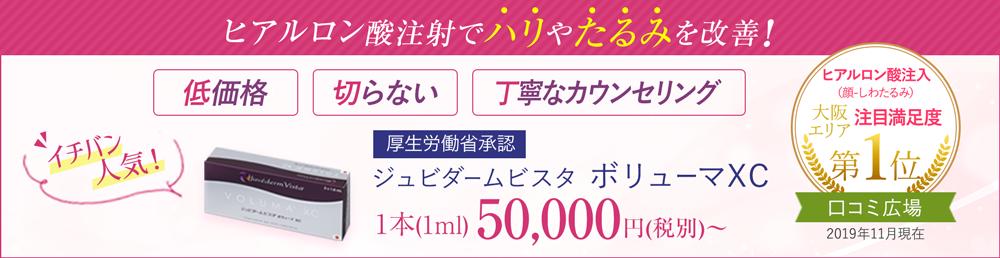 ヒアルロン酸注射(しわ・たるみ)なら大阪駅すぐの当院へお気軽にお問い合わせください