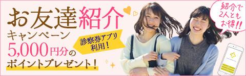 大阪梅田のPSCでお友達紹介キャンペーンで5,000円分のポイントプレゼント