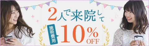 大阪梅田のPSC 2人で来院して10%OFFキャンペーン