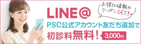 LINE@友達追加で初診料無料!!大阪梅田のPSC