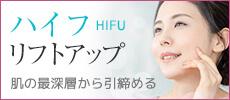 大阪の美容皮膚科のHIFUハイフリフトアップ