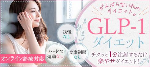 梅田美容クリニックのGLP-1ダイエット