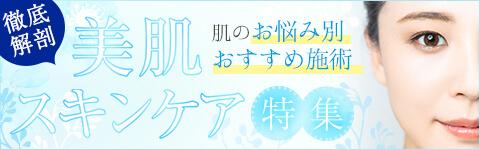 梅田美容クリニックプライベートスキンクリニック美肌・スキンケア特集