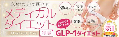 医療の力でダイエット!メディカルダイエット・GLP-1ダイエットなら梅田美容クリニックプライベートスキンクリニック