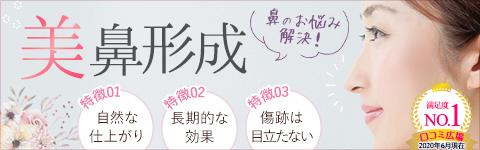 鼻を高くしたい、だんご鼻、きれいな鼻筋など鼻のお悩みなら梅田の美容クリニックプライベートスキンクリニック
