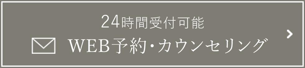 WEB予約・無料カウンセリング