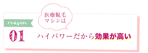医療脱毛 大阪のPSCが選ばれる理由 ハイパワーだから効果が高い