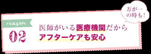 医療脱毛 大阪のPSCが選ばれる理由 医師がいる医療機関だからアフターケアも安心