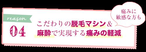 医療脱毛 大阪のPSCが選ばれる理由 こだわりの脱毛マシン&麻酔で実現する痛みの軽減