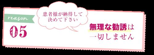 医療脱毛 大阪のPSCが選ばれる理由 無理な勧誘は一切しません!