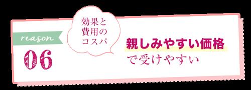 医療脱毛 大阪のPSCが選ばれる理由 親しみやすい価格で受けやすい