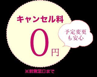 キャンセル料0円の医療脱毛なら梅田院