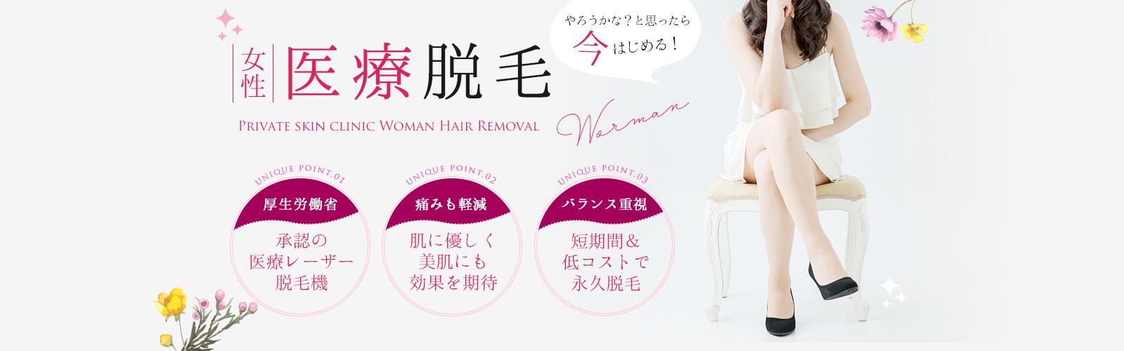 医療脱毛 大阪ならPSCがおすすめ!厚生労働省承認の医療レーザー脱毛機を使用。肌にも優しく痛みも軽減、期間とコストのバランス重視