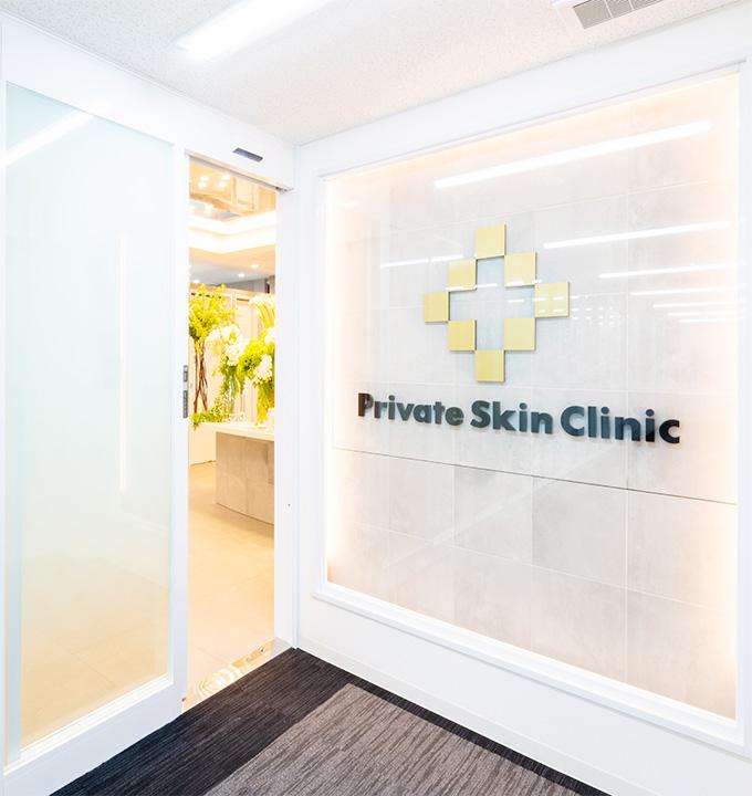 大阪の美容外科ならプライベートスキンクリニックへ