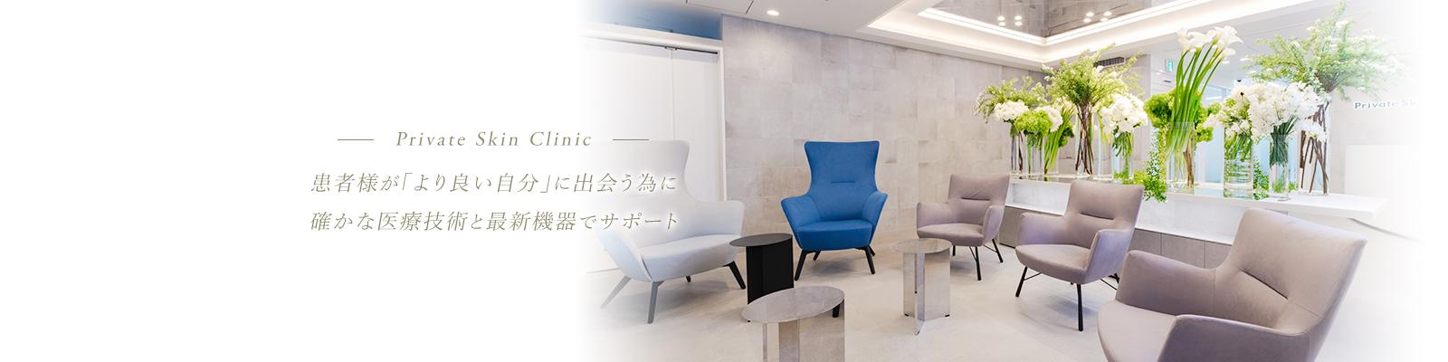 美容外科 大阪・梅田のプライベートスキンクリニック 美容皮膚科