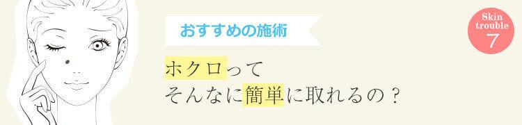 美肌治療で大阪ならPSCで肌のトラブルチェック Skin Trouble7 ほくろってそんなに簡単に取れるの?
