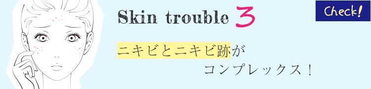 美肌治療で大阪ならPSCで肌のトラブルチェック Skin Trouble3 ニキビとニキビ跡がコンプレックス