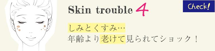 美肌治療で大阪ならPSCで肌のトラブルチェック Skin Trouble4 しみとくすみ、年齢より老けて見られてショック!