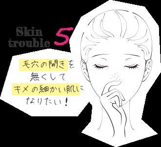 美肌治療で大阪ならPSCで肌のトラブルチェック Skin Trouble5 毛穴の開きを無くしてキメの細かい肌になりたい!