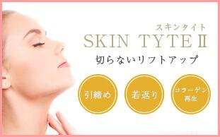 たるみ治療 大阪 お気軽型のたるみ・シワ治療「Skin Tyte」