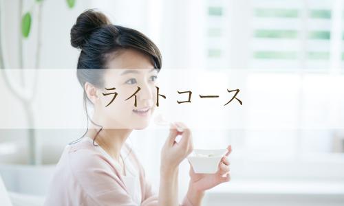 大阪美容クリニックライトコース