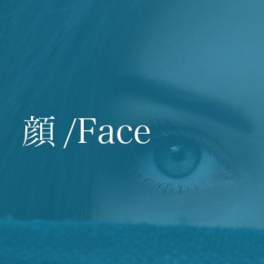 大阪美容クリニック顔/Face