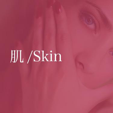 大阪美容クリニック肌/Skin