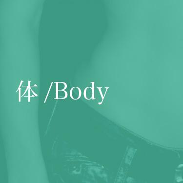大阪美容クリニック体/Body