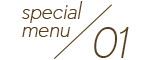 大阪美容クリニックspecial menu01