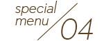 大阪美容クリニックspecial menu04