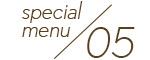 大阪美容クリニックspecial menu05