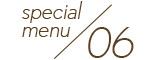 大阪美容クリニックspecial menu06