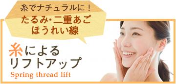 大阪美容クリニックの糸によるリフト治療