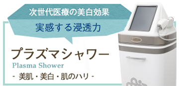 大阪美容クリニックのプラズマシャワー