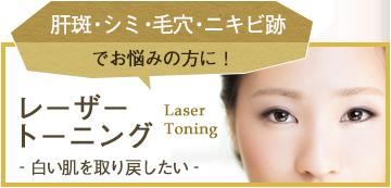大阪美容クリニックのレーザートーニング