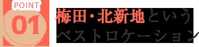 梅田・北新地というベストロケーション