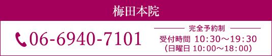 梅田院のプライベートスキンクリニック お電話での医療脱毛のご予約 06-6940-7101