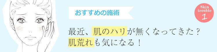 美肌治療で大阪ならPSCで肌のトラブルチェック Skin Trouble1 最近肌のハリが無くなってきた?肌荒れも気になる!