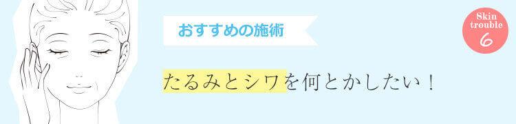 美肌治療で大阪ならPSCで肌のトラブルチェック Skin Trouble6 たるみとシワを何とかしたい!