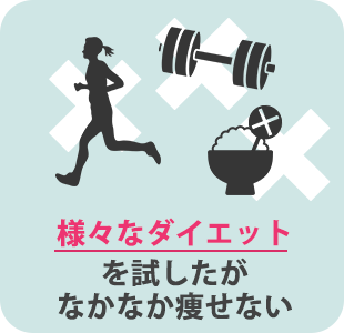 様々なダイエットを試したがなかなか痩せないなら梅田PSCのメディカルダイエット