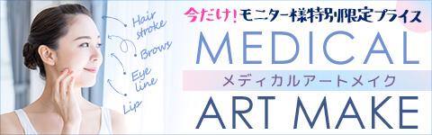 今だけ!モニター様限定価格!メディカルアートメイクは大阪梅田のPSC