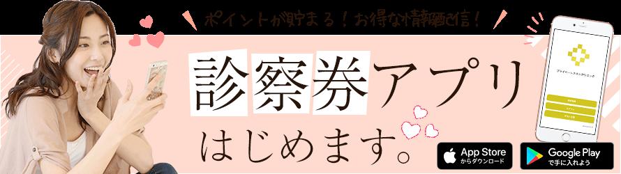 大阪梅田の美容クリニックプライベートスキンクリニックの診察券アプリのご案内