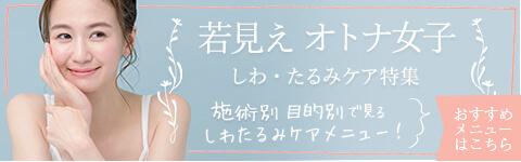 しわ・たるみ治療でアンチエイジング!人気のおすすめしわた・たるみメニューは大阪梅田のPSC