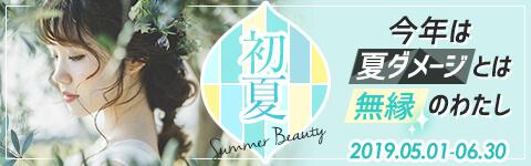 梅田美容クリニックプライベートスキンクリニック5・6月限定の季節のお得なキャンペーン!初夏はウルトラセルと脇ボトックス!飲む日焼け止めソルプロ!