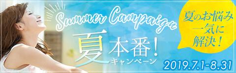 梅田美容クリニックプライベートスキンクリニック7・8月限定の季節のお得なキャンペーン!夏本番!夏のお悩み一気に解決!キャンペーン