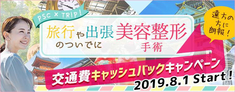 大阪梅田プライベートスキンクリニック 美容整形手術の交通費キャッシュバックキャンペーン