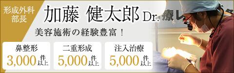 美容施術多数、豊富な実績の加藤形成外科部長が施術する大阪梅田のPSC