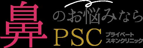 鼻の整形のお悩みなら大阪PSC
